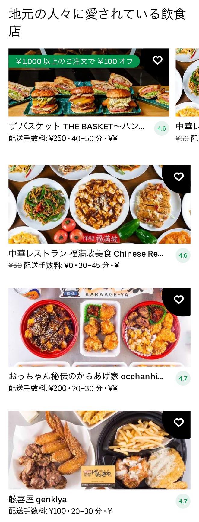 Nanakuma menu 2101 04