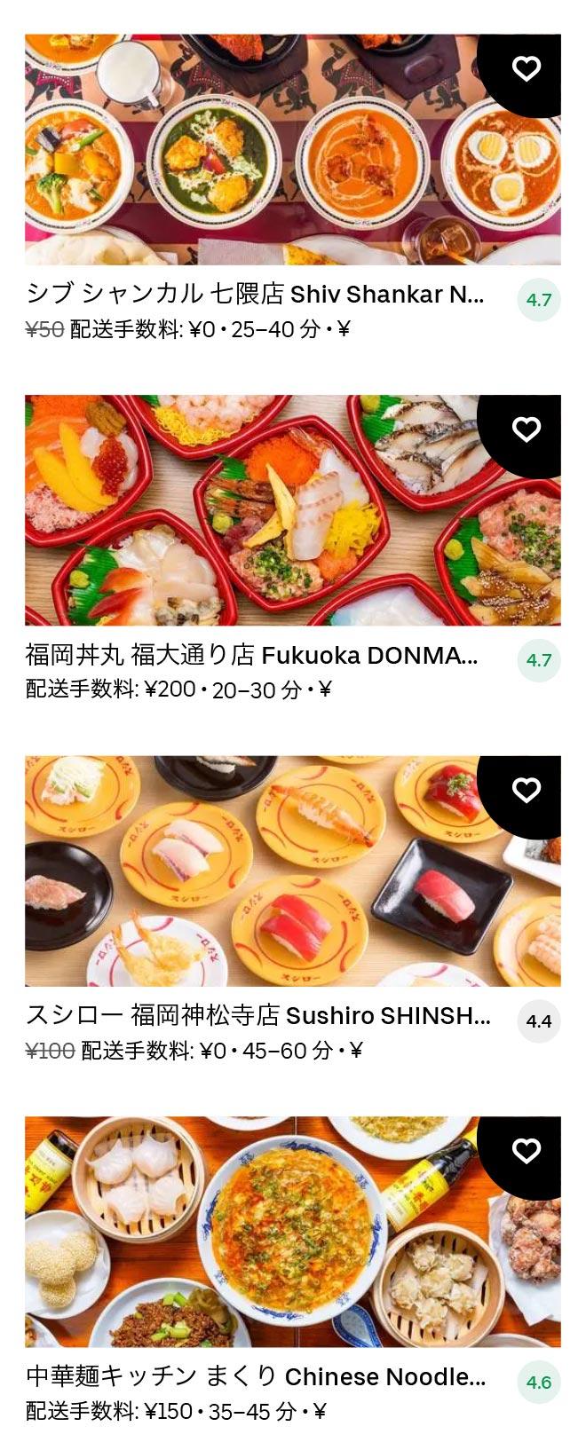 Nanakuma menu 2101 05