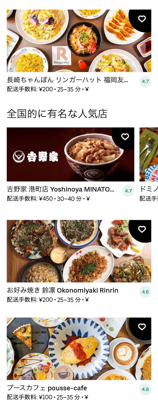 Nanakuma menu 2101 06