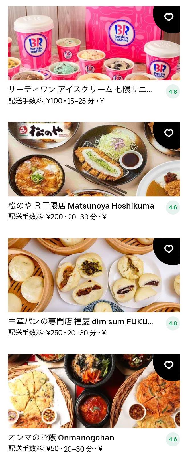 Nanakuma menu 2101 07