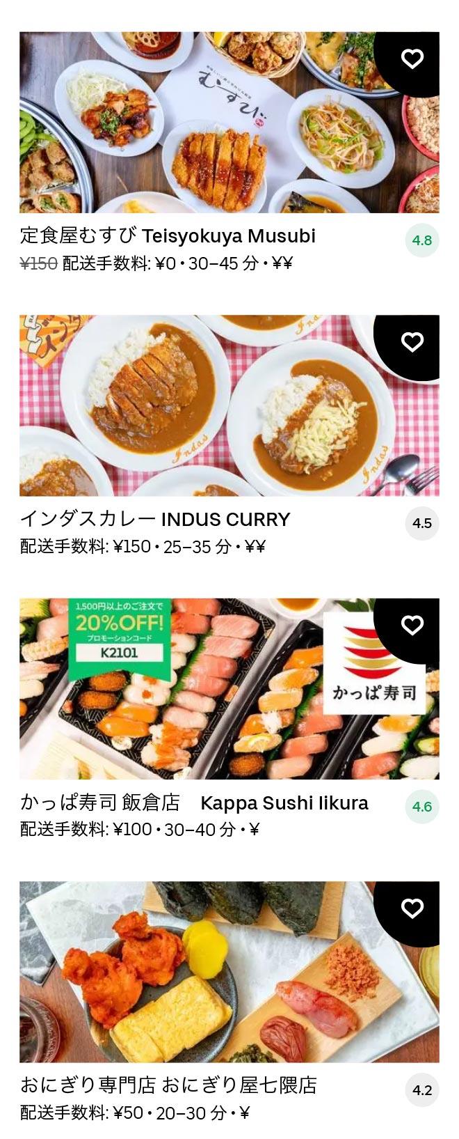 Nanakuma menu 2101 08