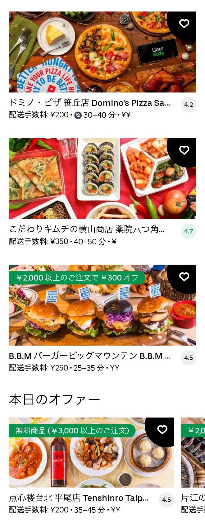 Nanakuma menu 2101 09