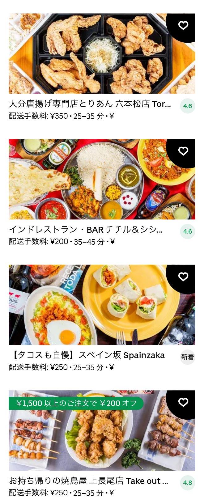 Nanakuma menu 2101 10