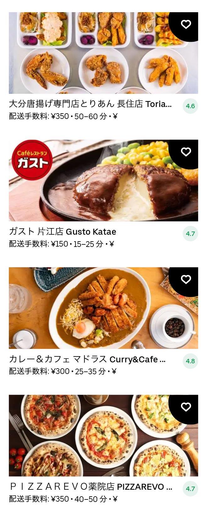 Nanakuma menu 2101 11