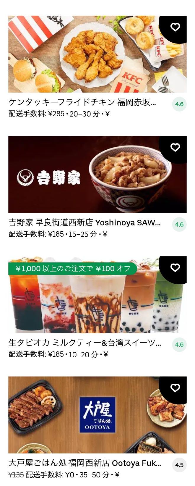 Nishijin menu 2101 02