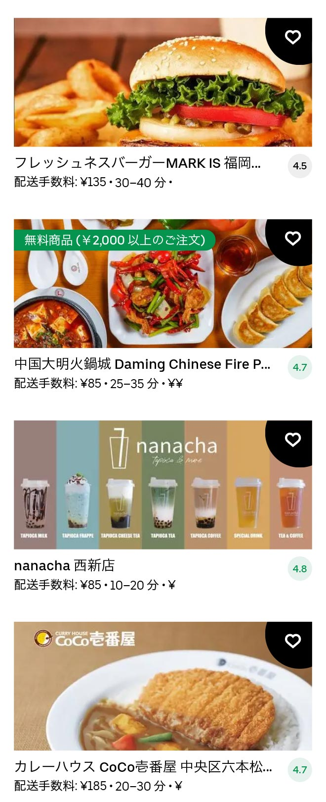 Nishijin menu 2101 03