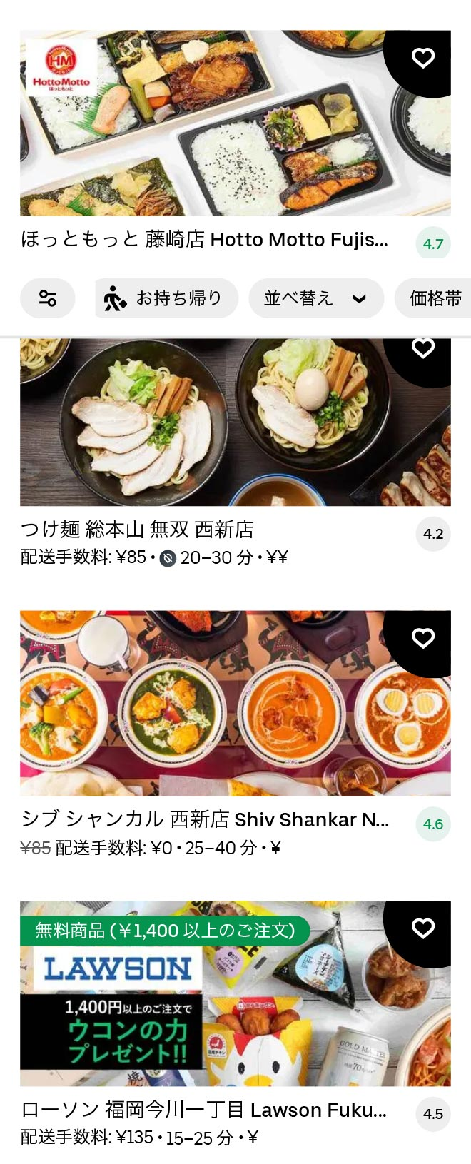 Nishijin menu 2101 04