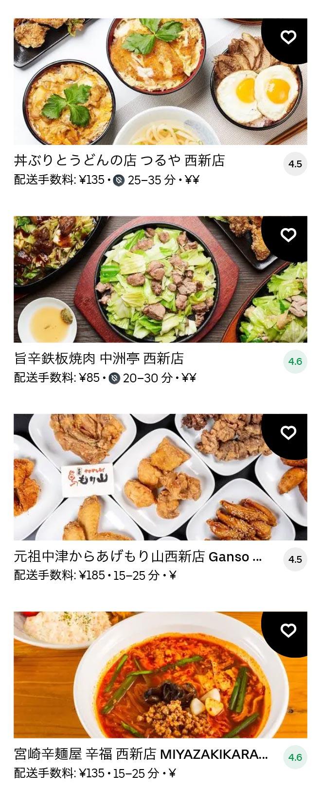 Nishijin menu 2101 05