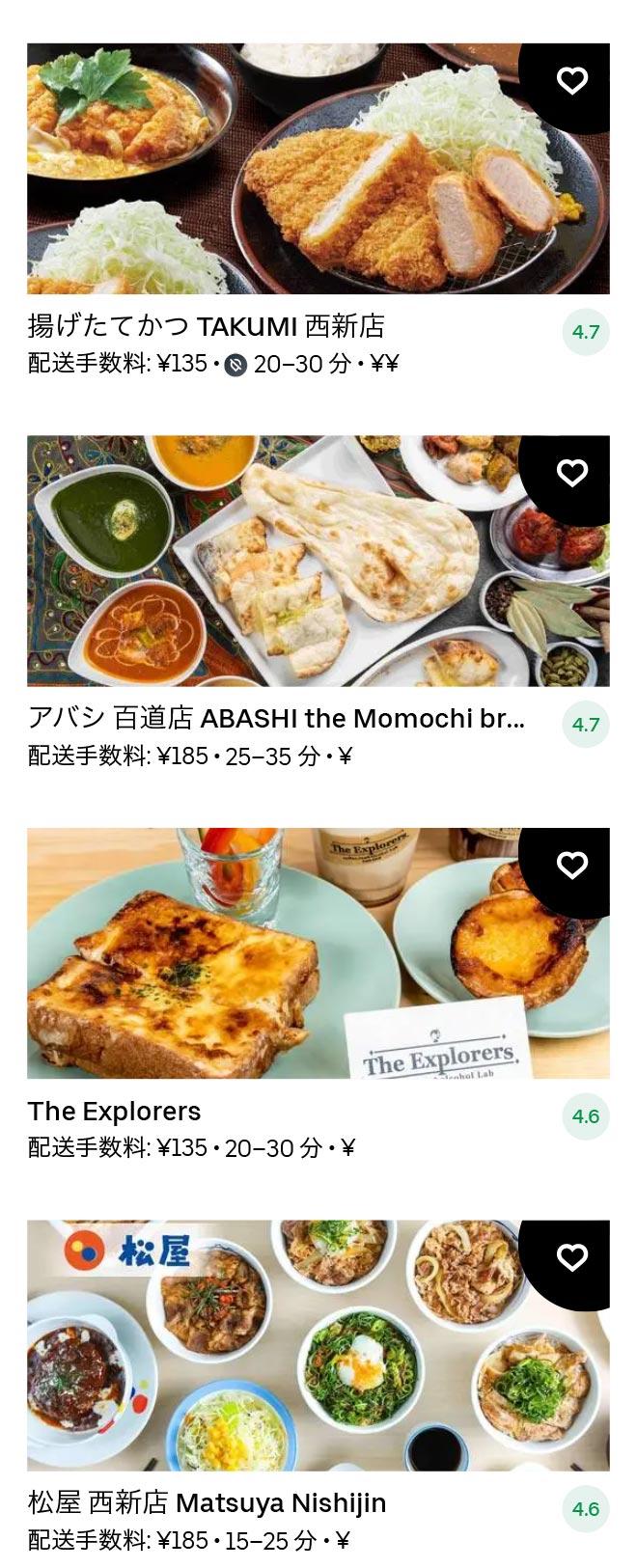 Nishijin menu 2101 07