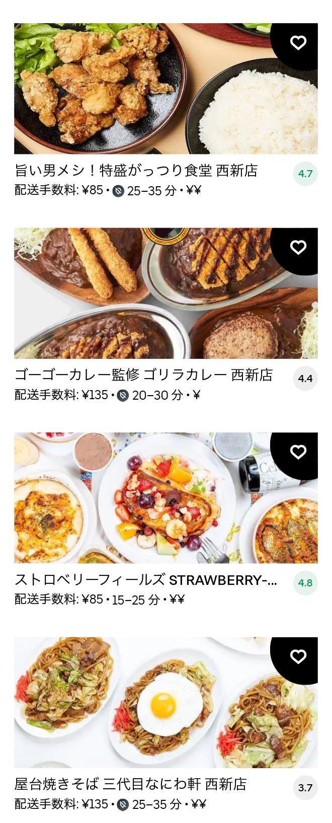 Nishijin menu 2101 08