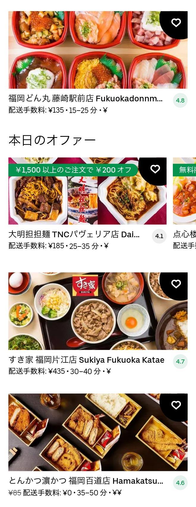 Nishijin menu 2101 09