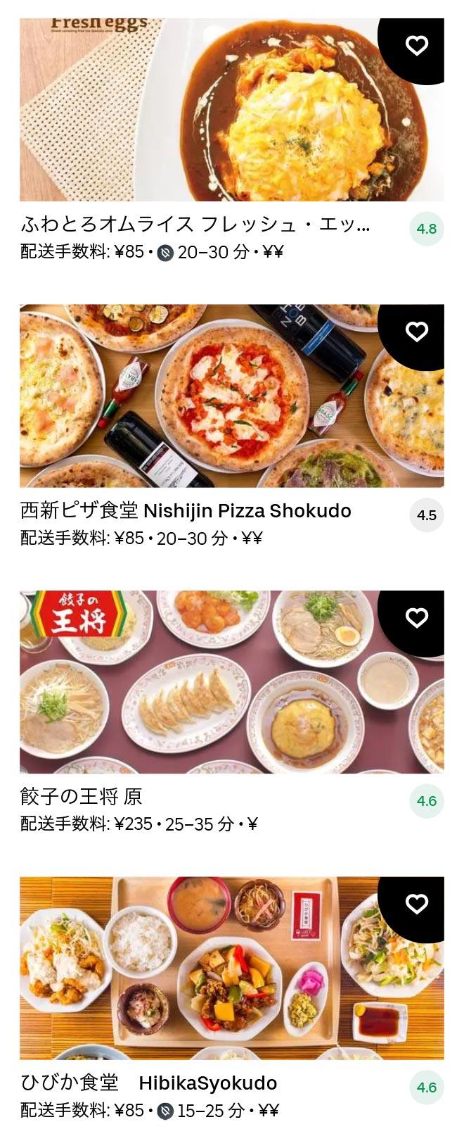 Nishijin menu 2101 10