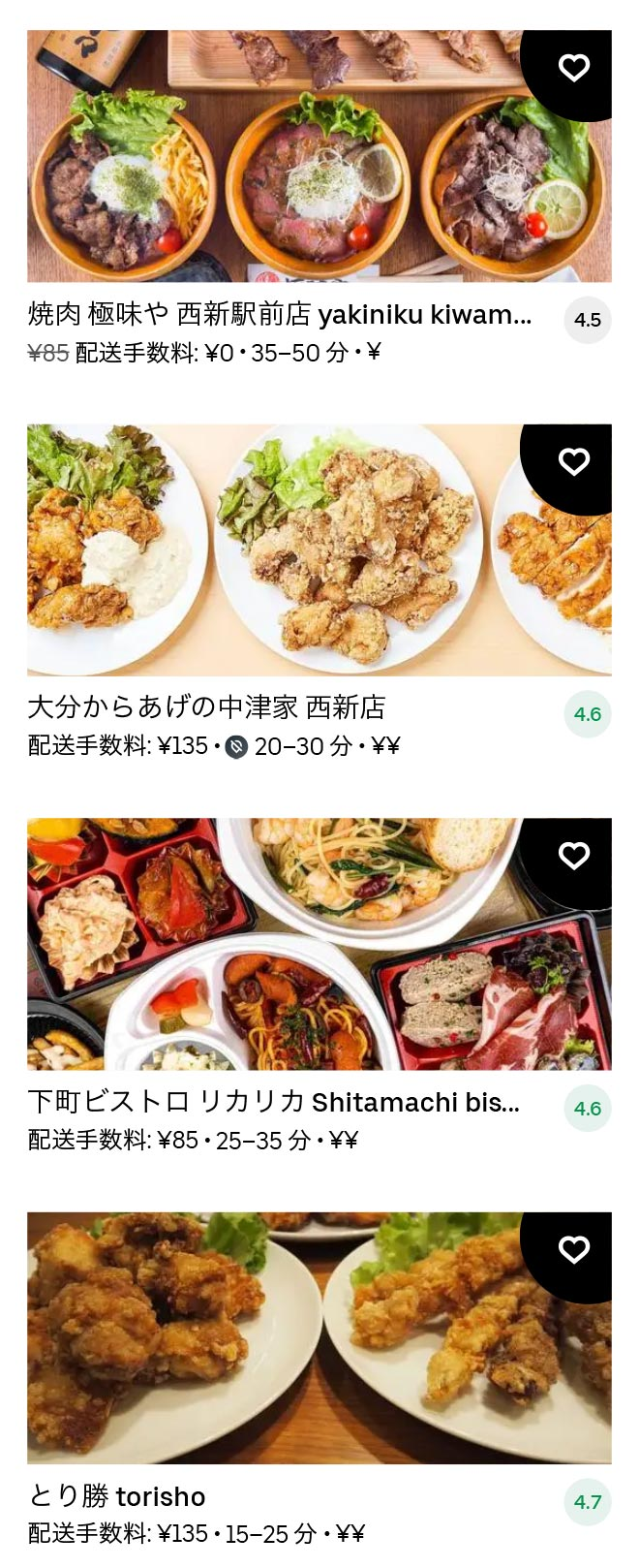 Nishijin menu 2101 11