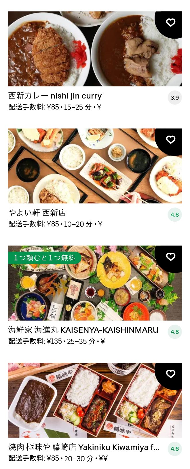 Nishijin menu 2101 12