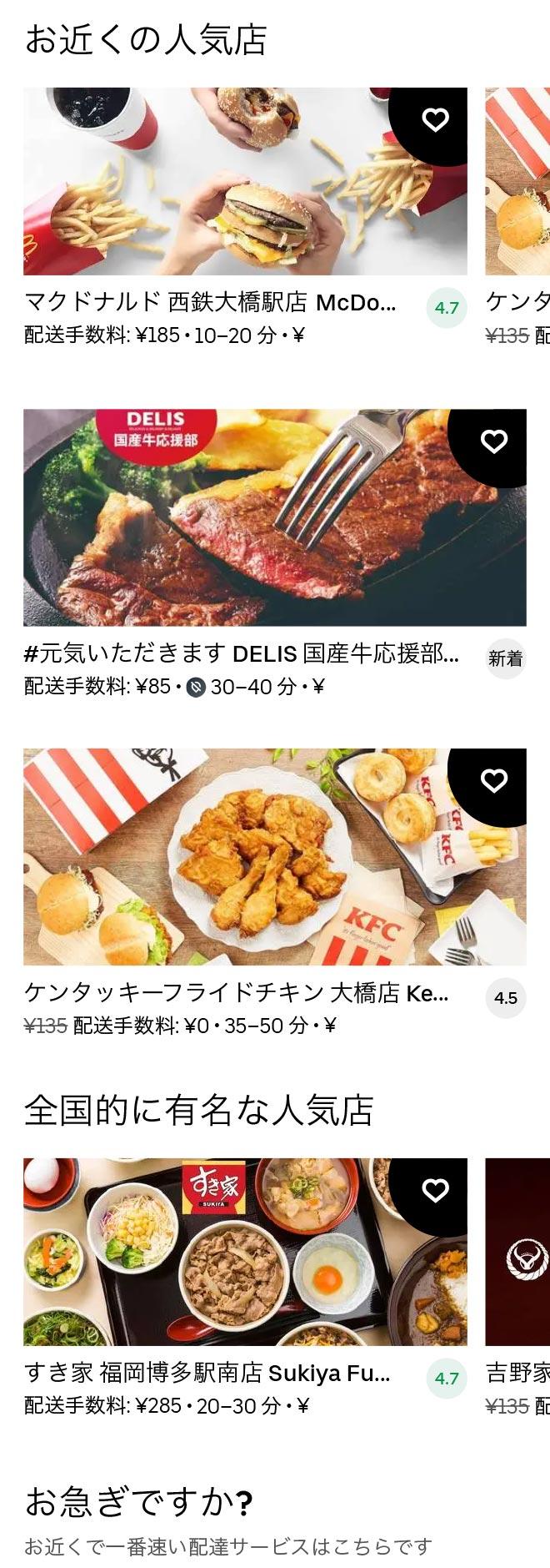 Oohashi menu 2101 01