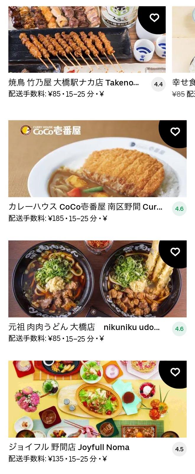 Oohashi menu 2101 02