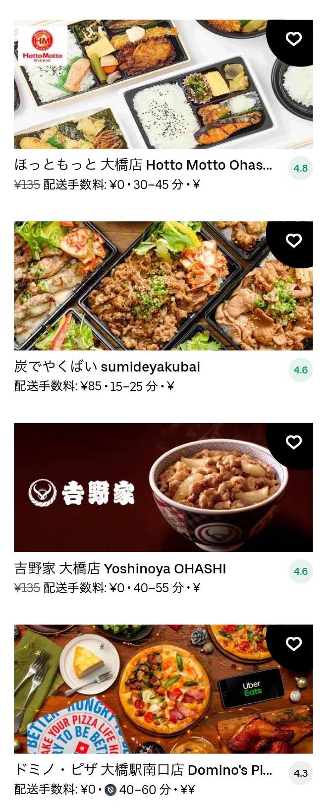 Oohashi menu 2101 03