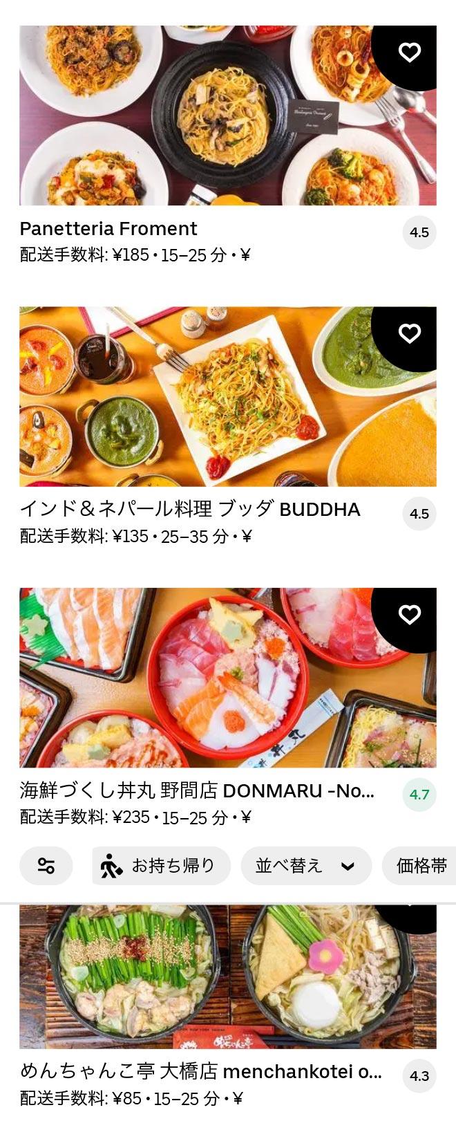 Oohashi menu 2101 04