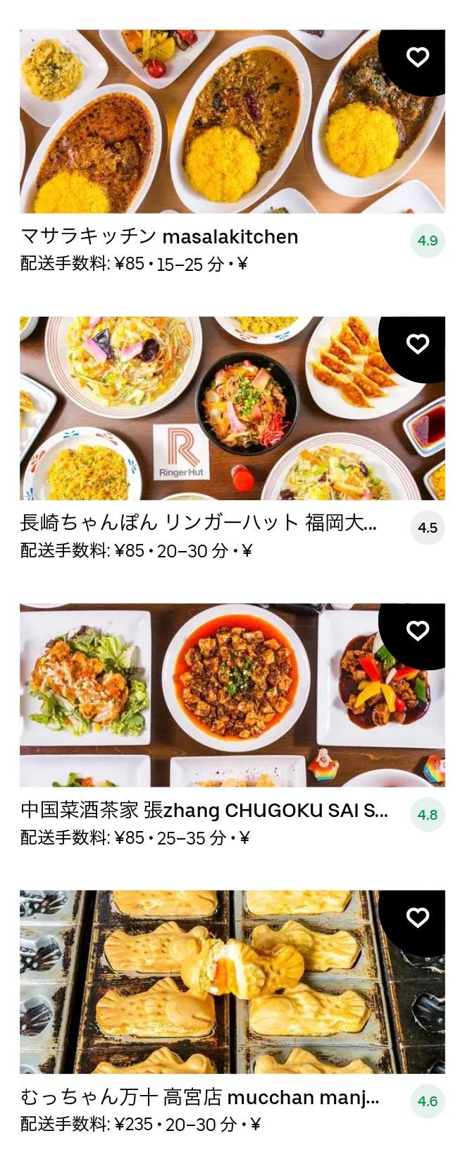 Oohashi menu 2101 05