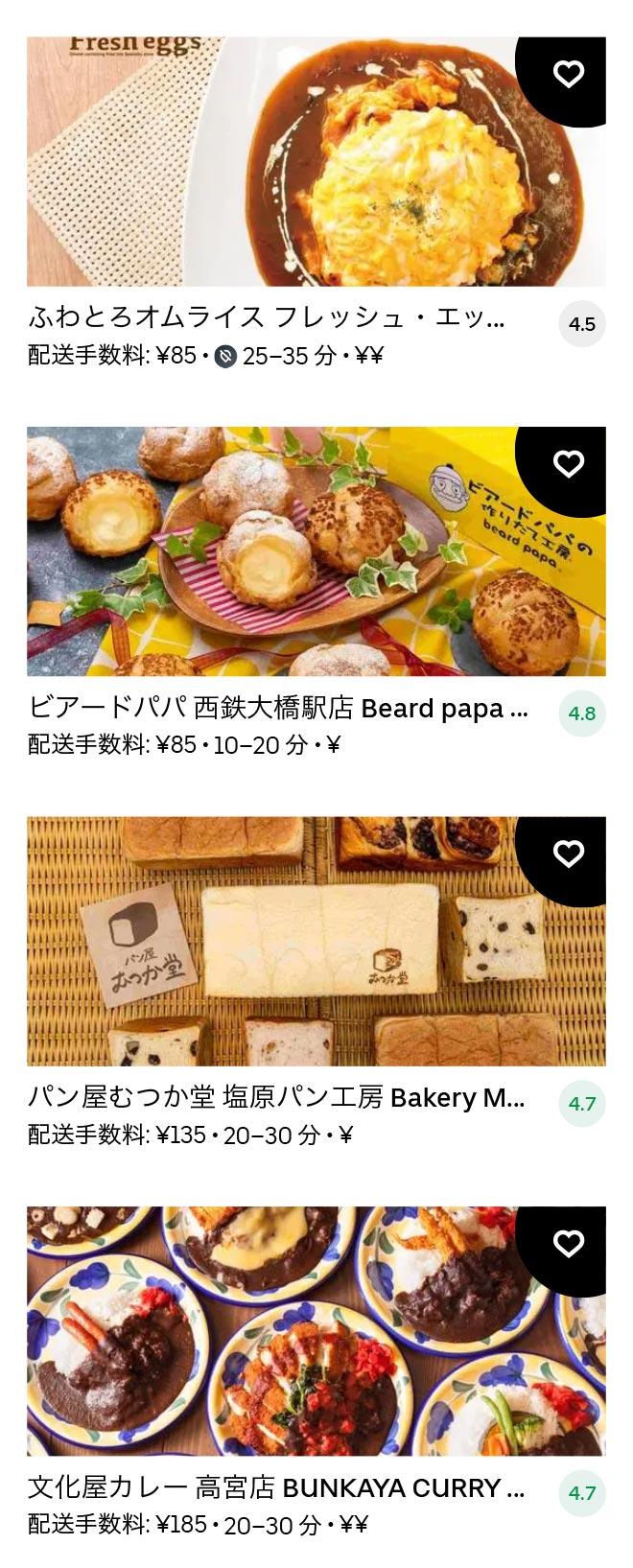 Oohashi menu 2101 06