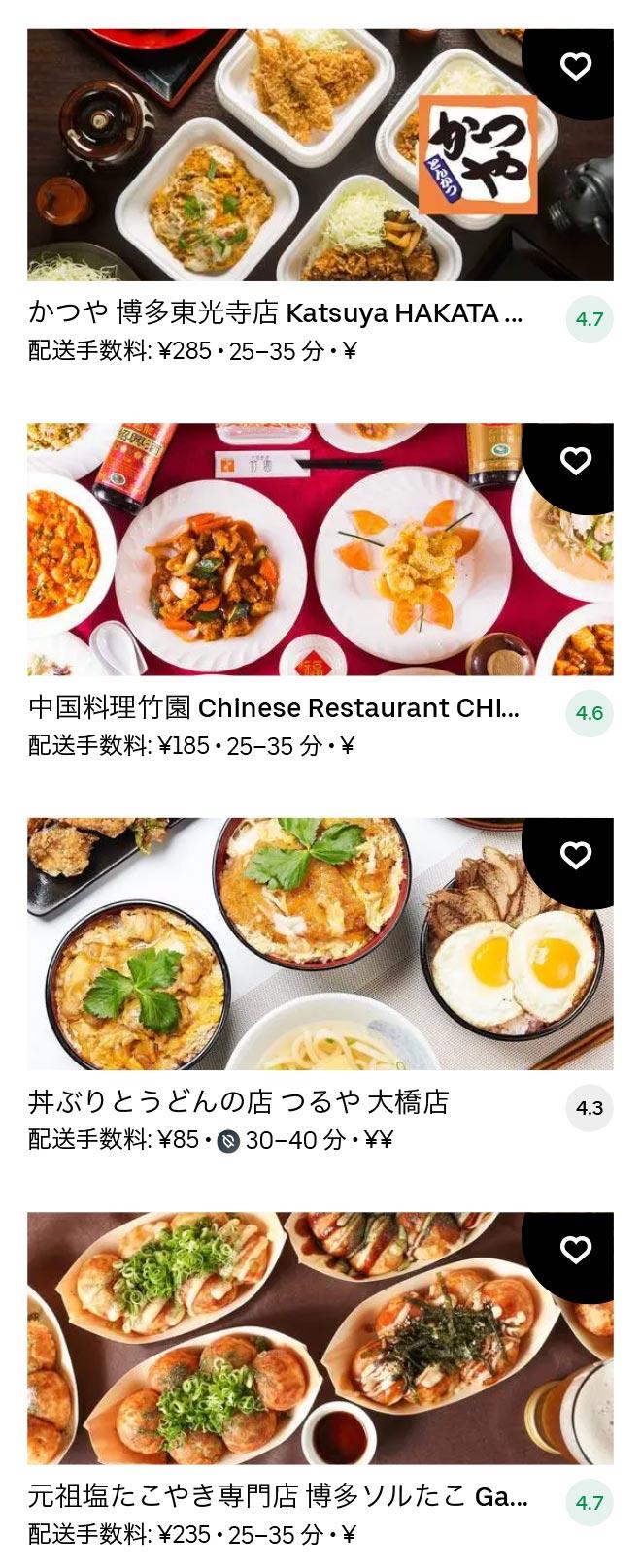 Oohashi menu 2101 07