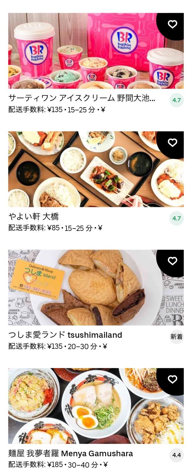 Oohashi menu 2101 09