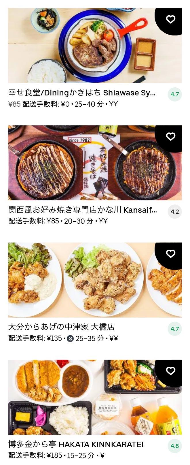Oohashi menu 2101 12