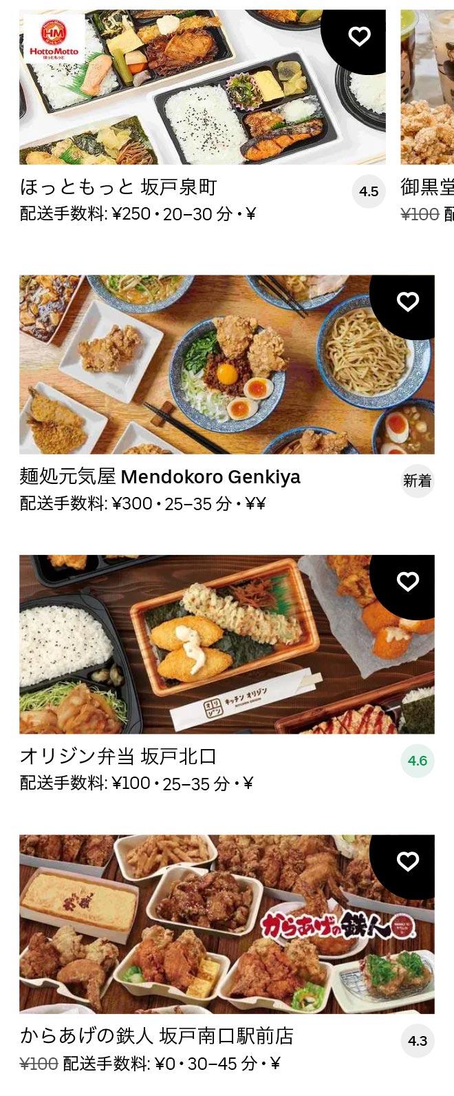 Sakado menu 2101 02
