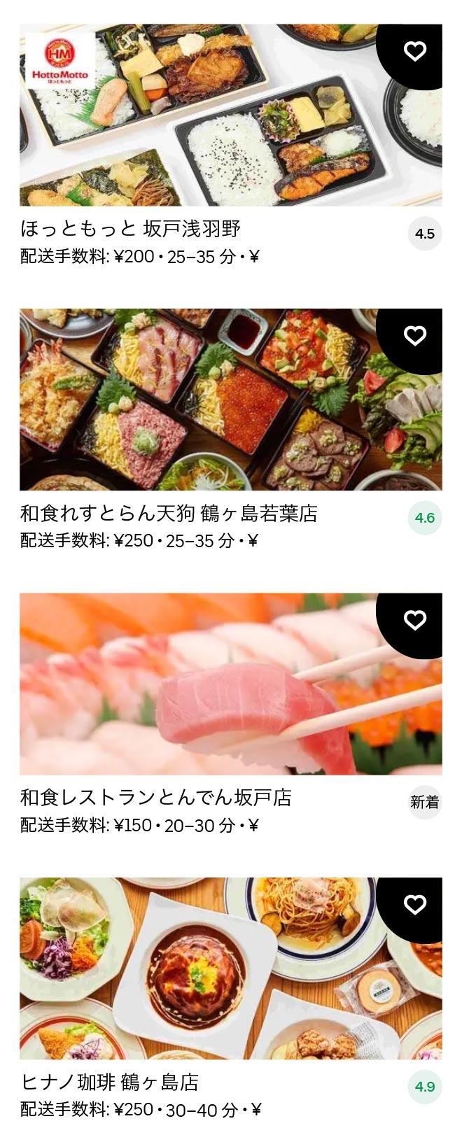 Sakado menu 2101 04