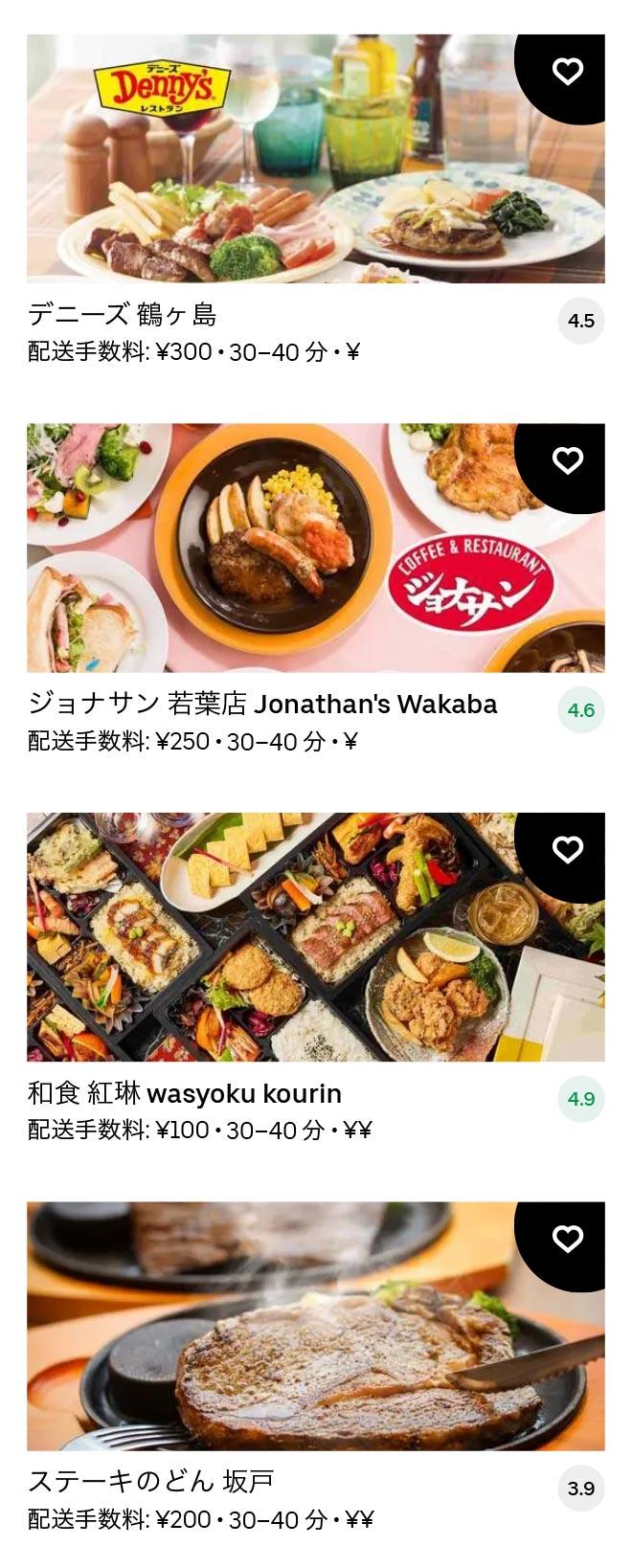 Sakado menu 2101 08