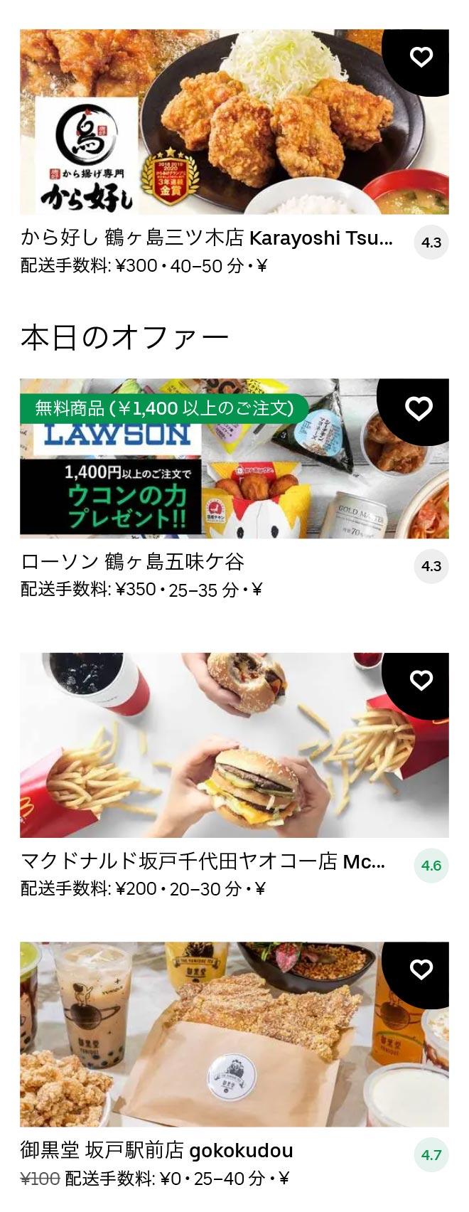 Sakado menu 2101 10