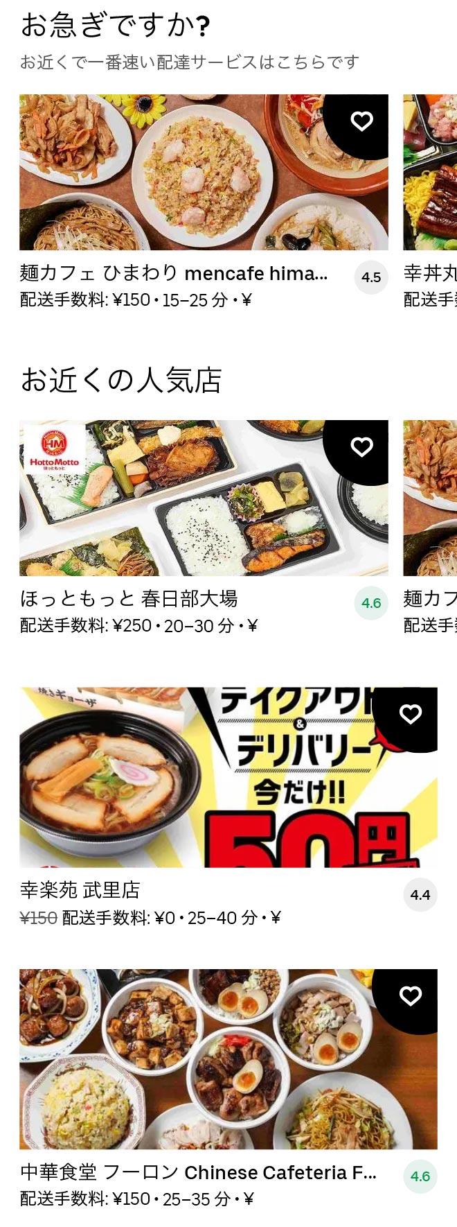 Takesato menu 2101 01