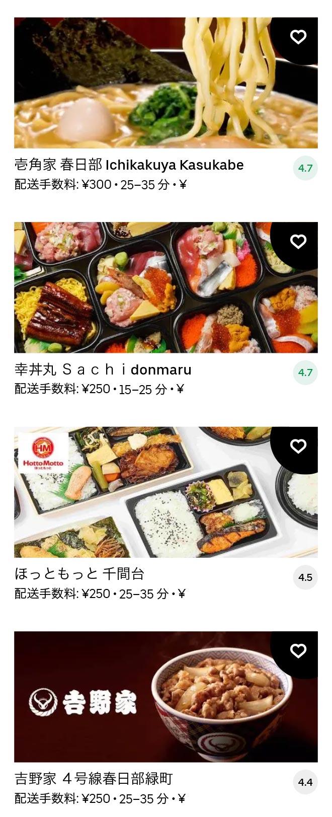 Takesato menu 2101 02