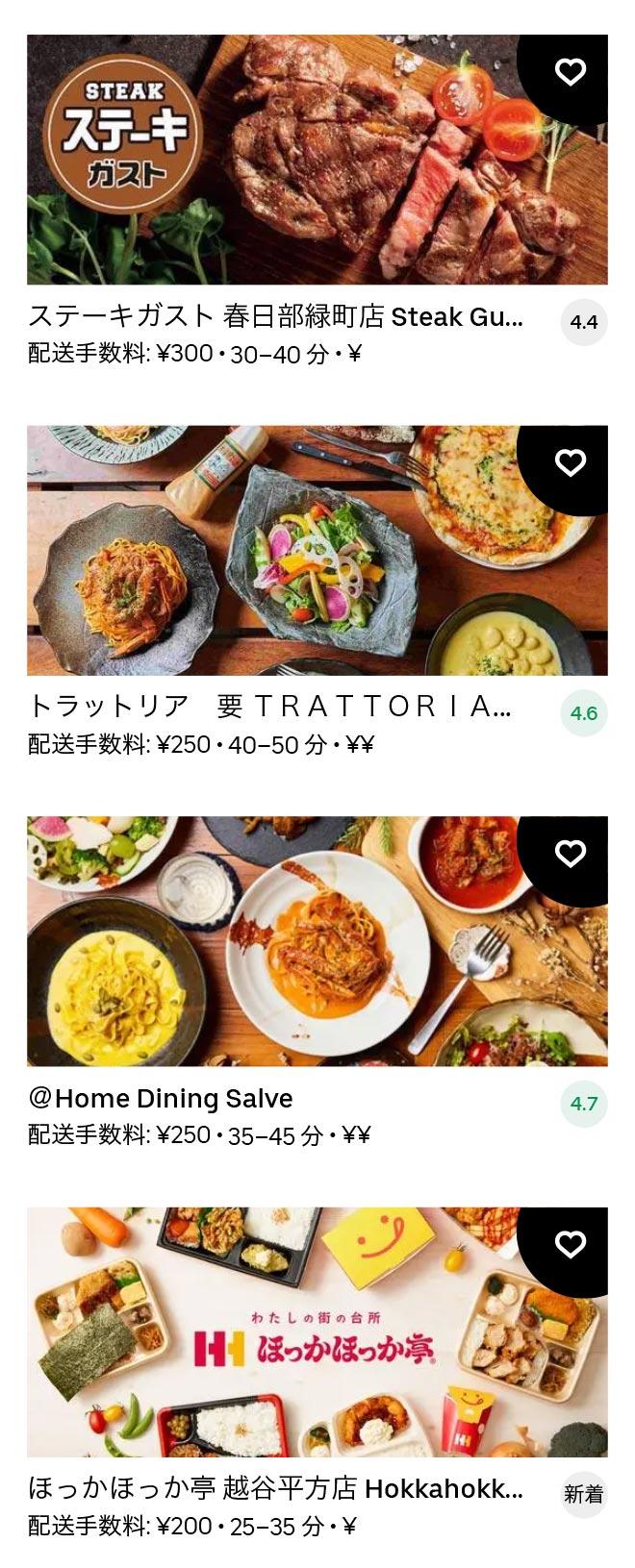 Takesato menu 2101 04