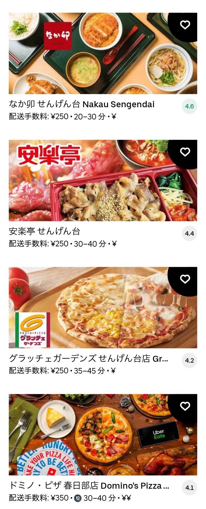 Takesato menu 2101 05