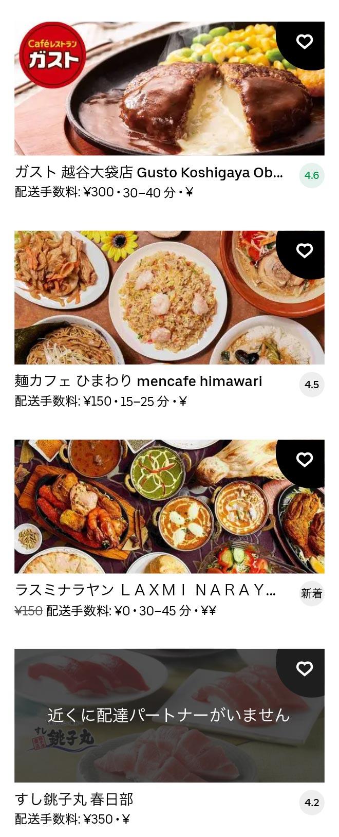 Takesato menu 2101 07