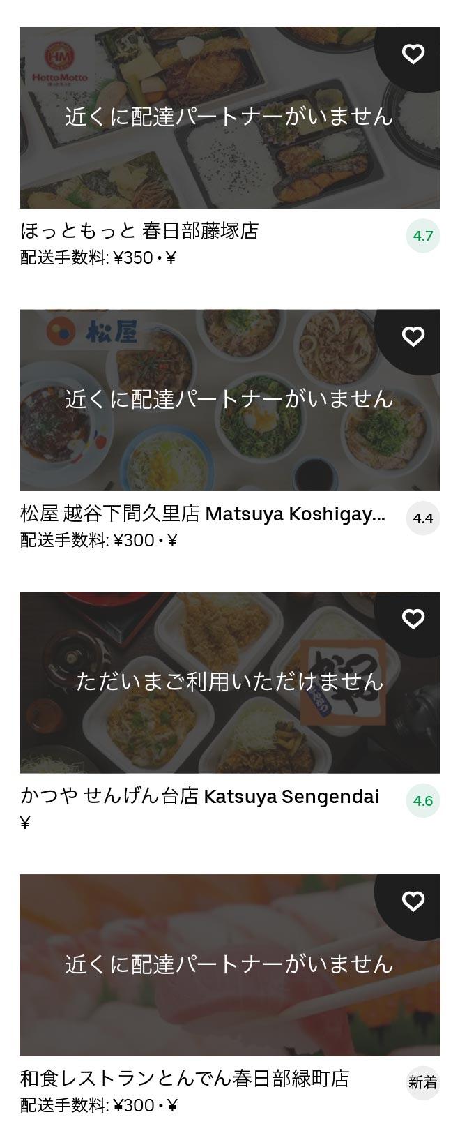 Takesato menu 2101 08