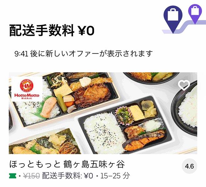 Tsurugashima menu 2101 00