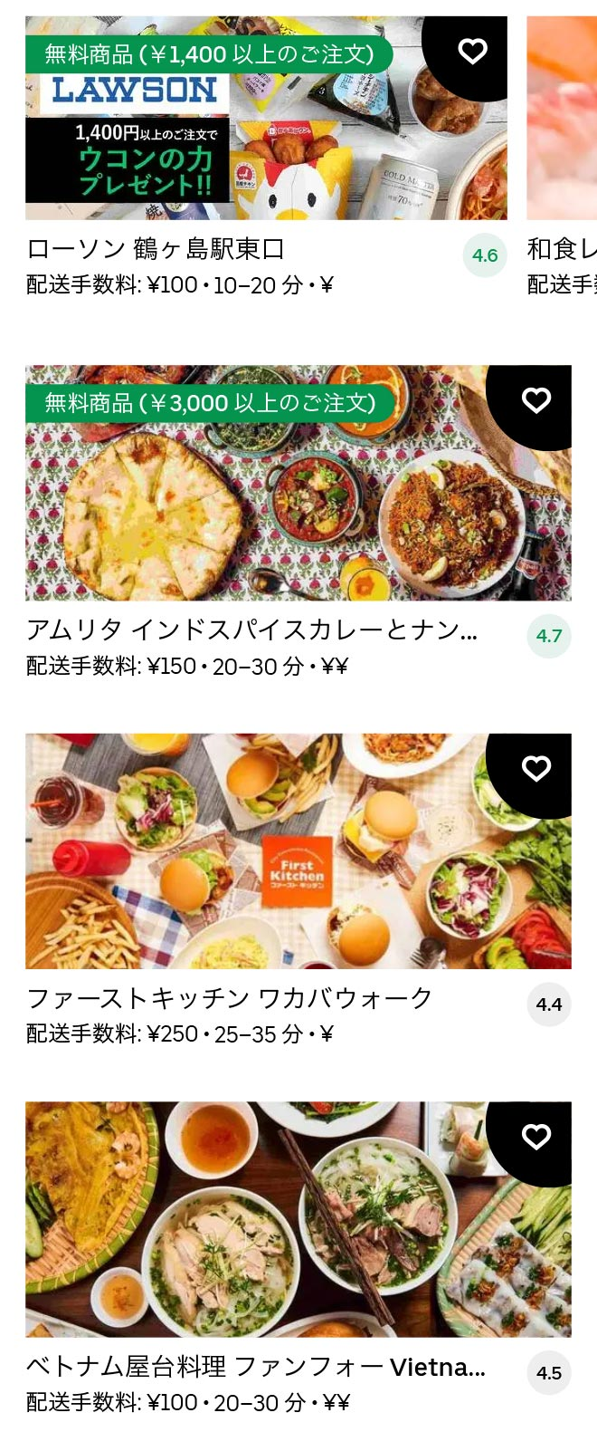 Tsurugashima menu 2101 02