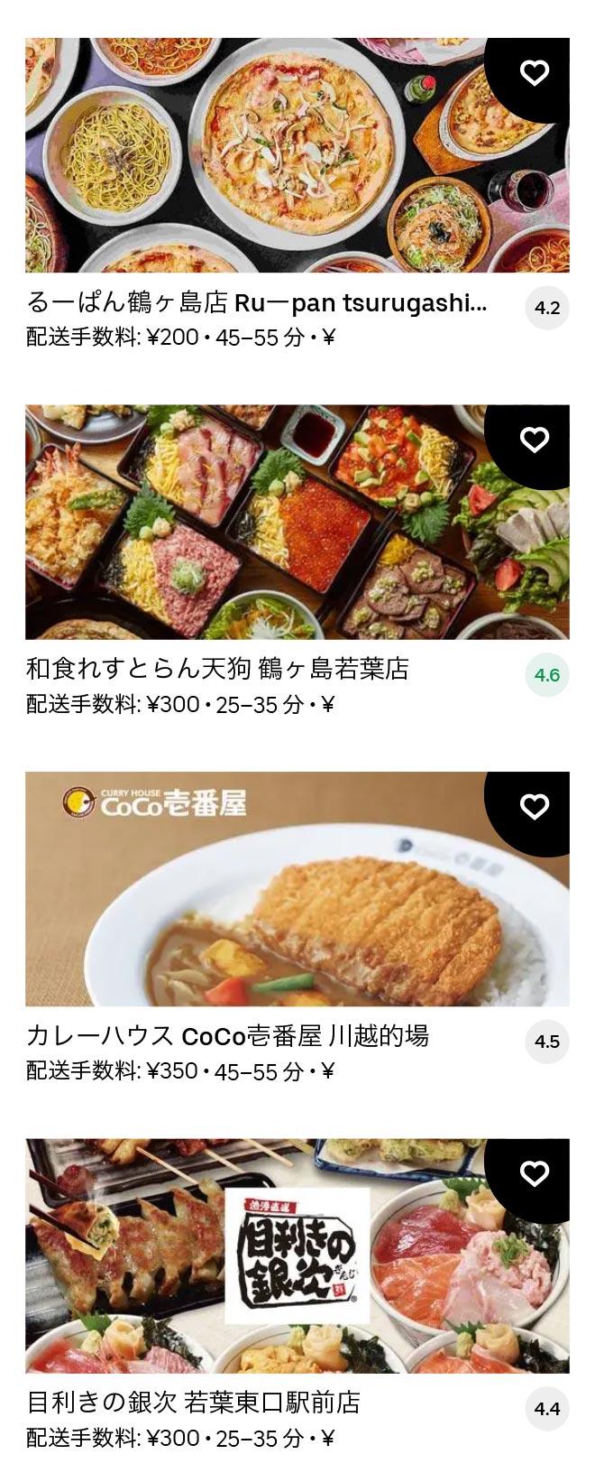 Tsurugashima menu 2101 03