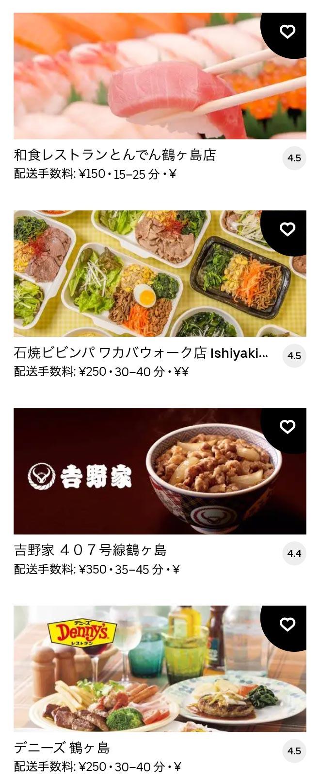 Tsurugashima menu 2101 04