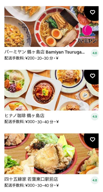 Tsurugashima menu 2101 05