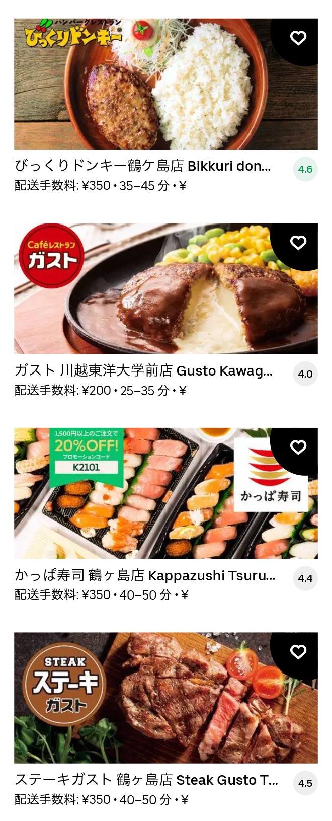 Tsurugashima menu 2101 06
