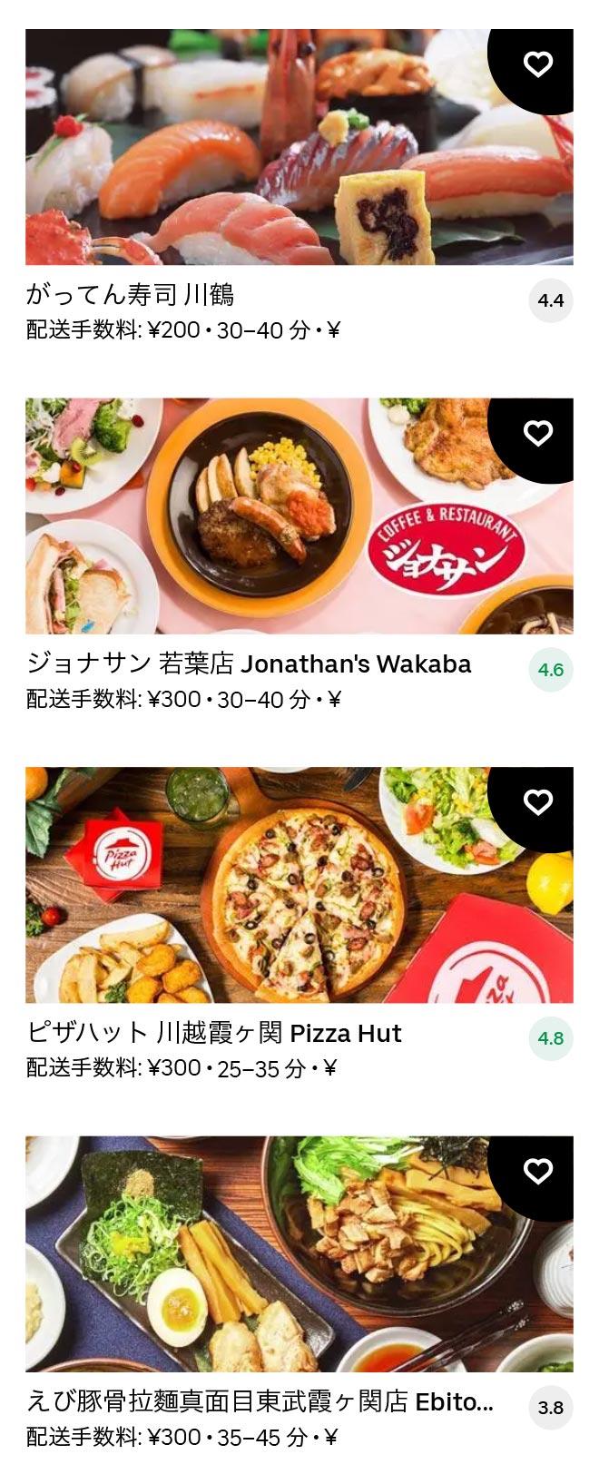 Tsurugashima menu 2101 07