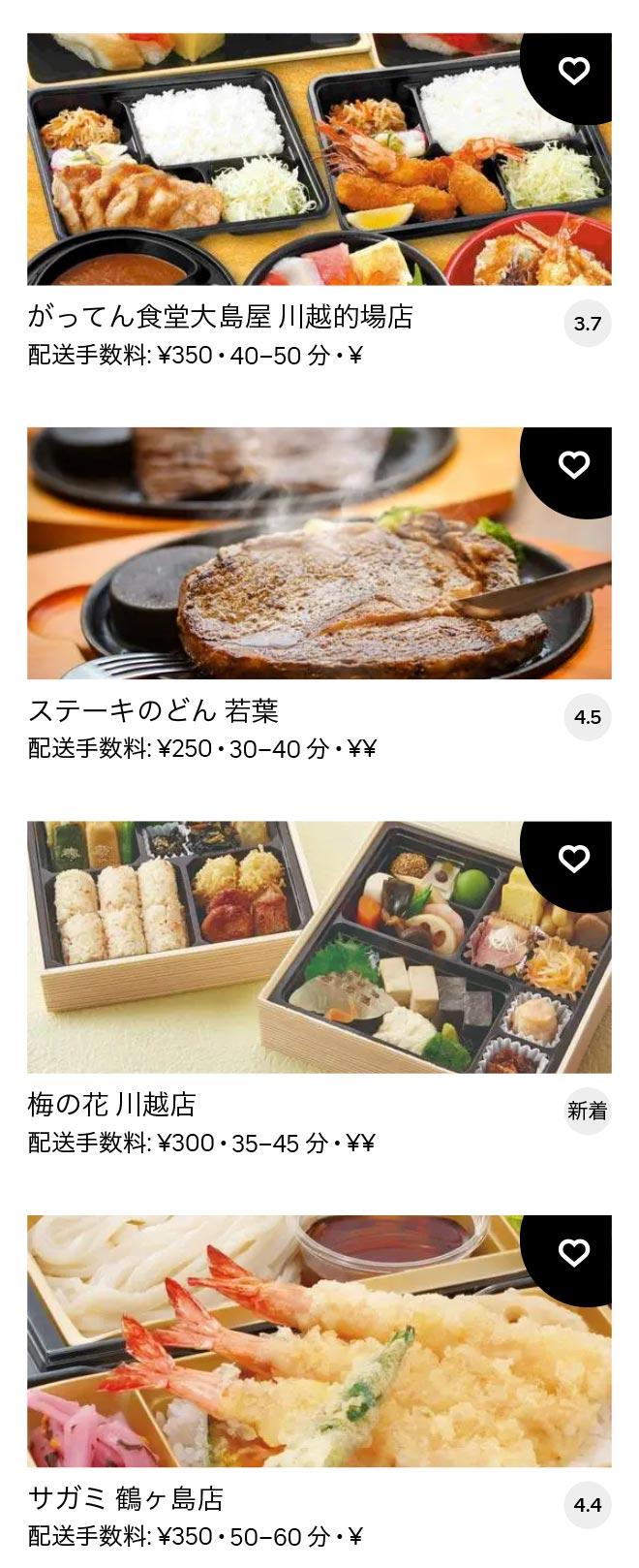 Tsurugashima menu 2101 08