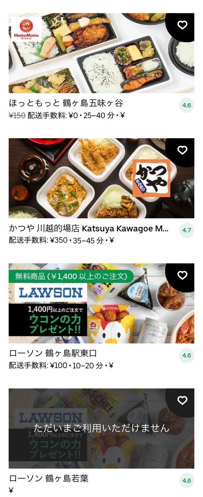 Tsurugashima menu 2101 09