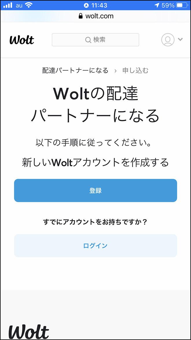 Wolt cb 03