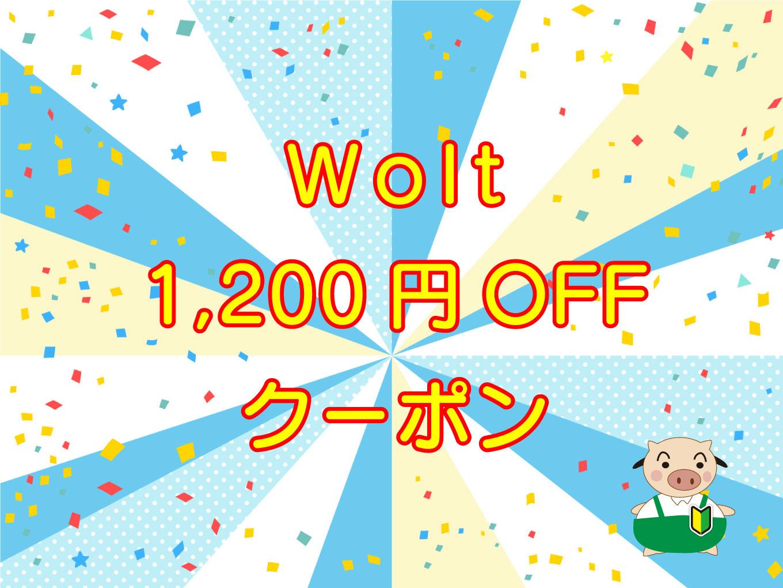 Wolt(ウォルト)クーポンコードのキャッチ画像