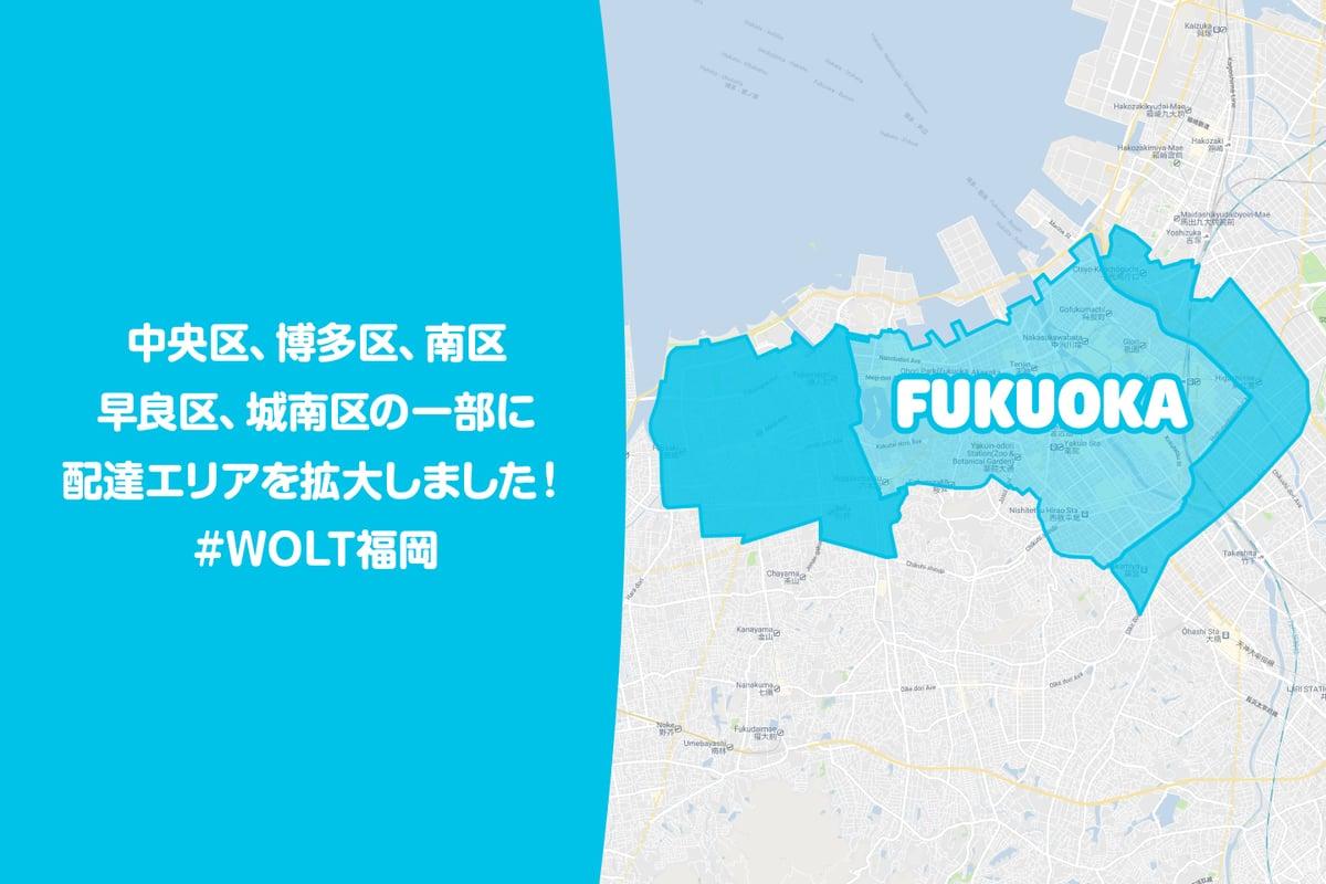Wolt fukuoka 210122 2