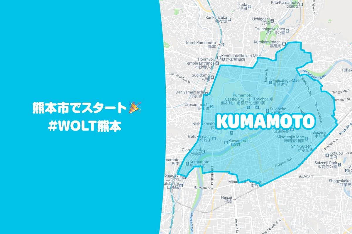 210218 wolt kumamoto